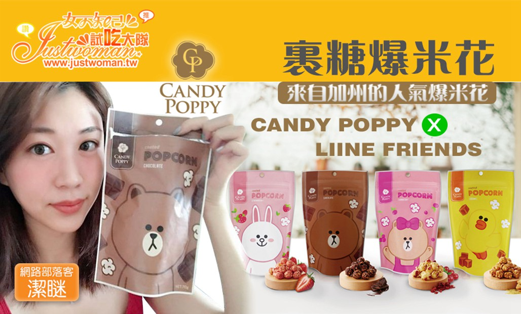 女人知己-  CANDY POPPY - LINE FRIENDS裹糖爆米花系列