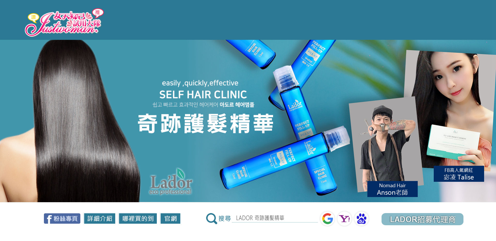 LADOR PERFECT HAIR FILL-UP奇跡護髪精華