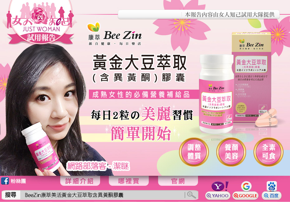 BeeZin康萃-美活黃金大豆萃取(含異黃酮)膠囊