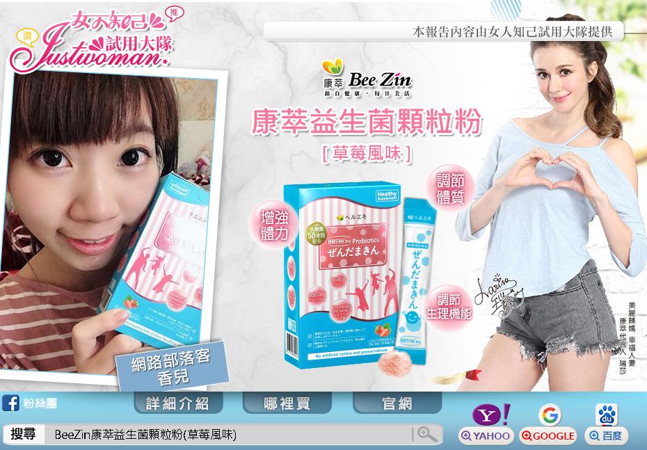 BeeZin康萃益生菌顆粒粉(草莓風味)